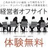【中堅・中小企業】経営者オフサイト 2018