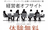 【中堅・中小企業】経営者オフサイト 2019【下期】