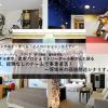 パークホテル東京 変革プロジェクトリーダー小野さんと語る <br>低予算、経験なしのチームで事業復活!<br>ー現場発の価値創造シナリオとは