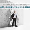 【中堅・中小企業】マネジメント実践道場 2017
