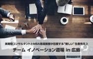 チーム イノベーション道場 in 広島 2019