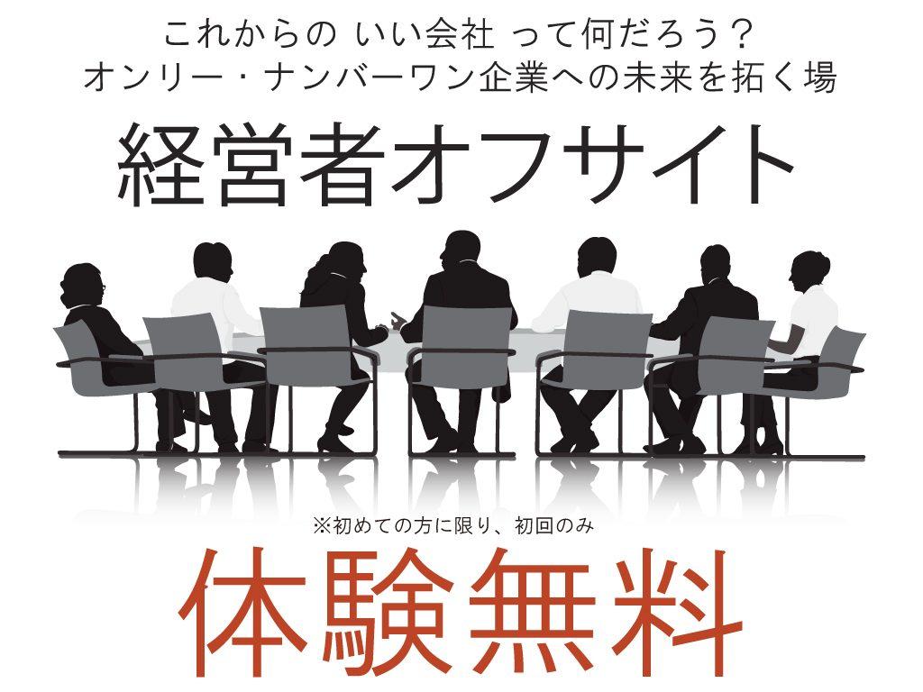 【中堅・中小企業】経営者オフサイト 2019【上期】