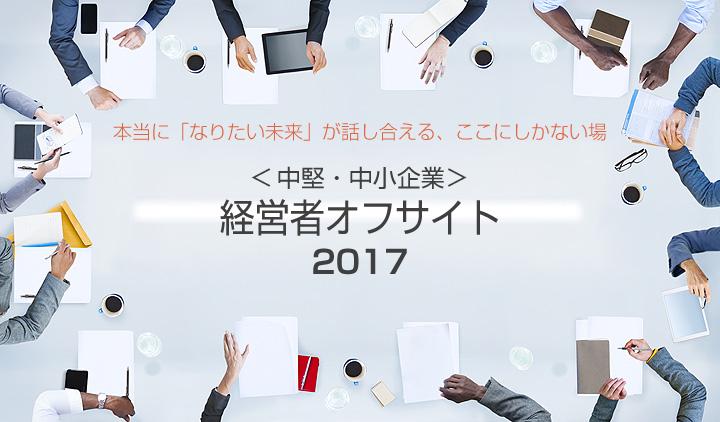 【中堅・中小企業】経営者オフサイト 2017