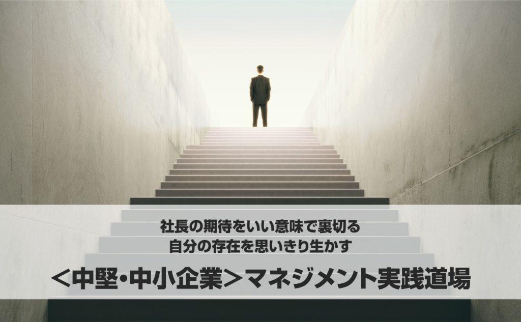 【中堅・中小企業】マネジメント実践道場 2018