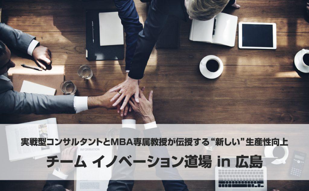 チーム イノベーション道場 in 広島