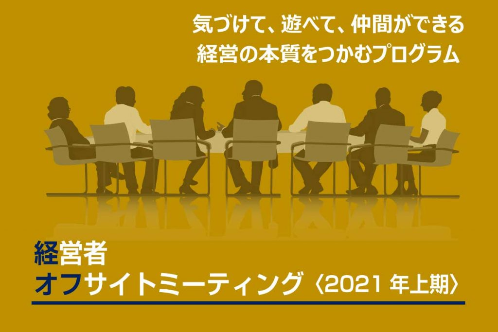 【中堅・中小企業】経営者オフサイト 2021上期